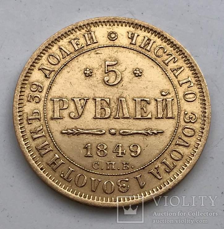 5 Рублей 1849г.
