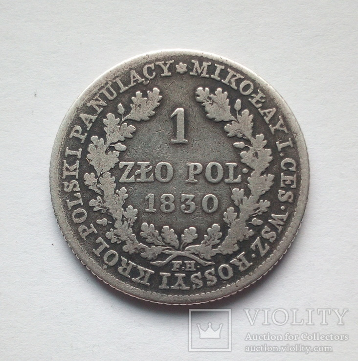 1 злотый 1830 г