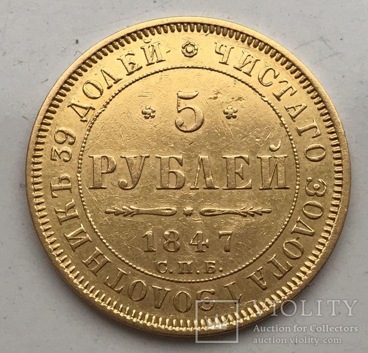 5 Рублей 1847г.