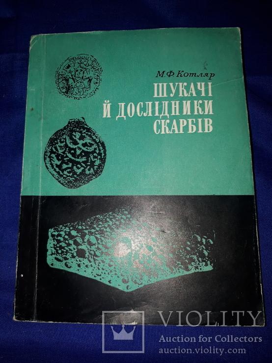1971 Шукачі й дослідники скарбів