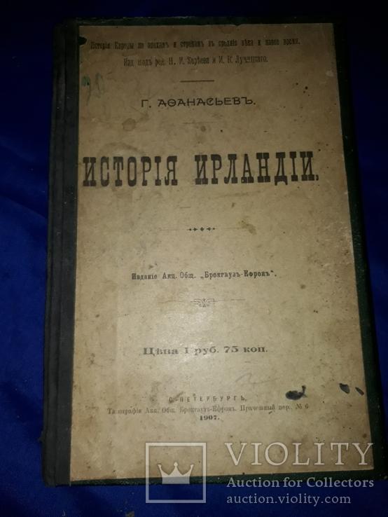 1907 История Ирландии