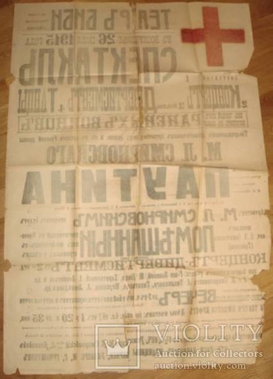Царизм. Афиша концерта в пользу раненых воинов, 1915 год, Одесса, фото №3