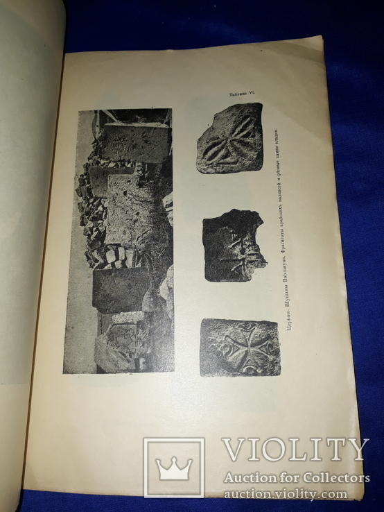 1918 Армянские древности