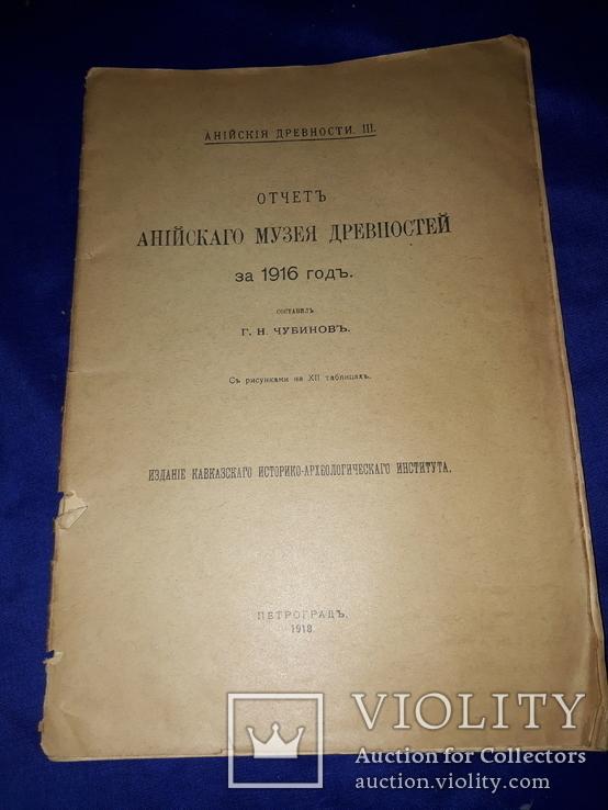 1918 Армянские древности, фото №4