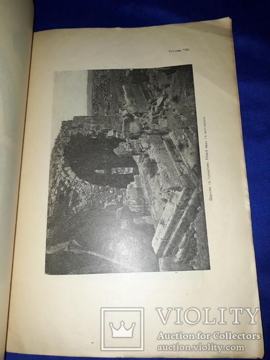 1918 Армянские древности, фото №5