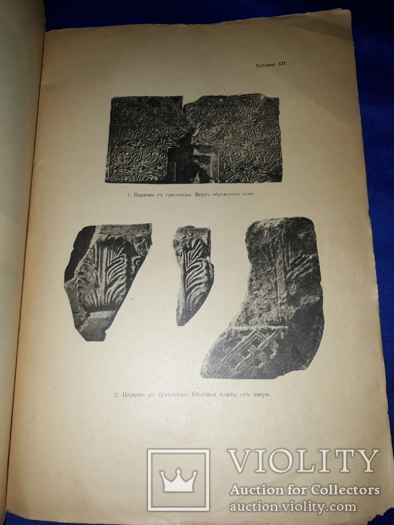 1918 Армянские древности, фото №6