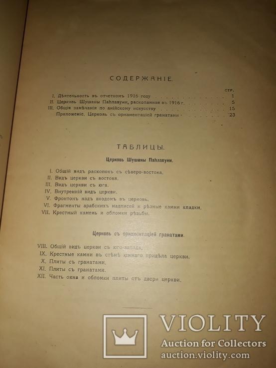 1918 Армянские древности, фото №8