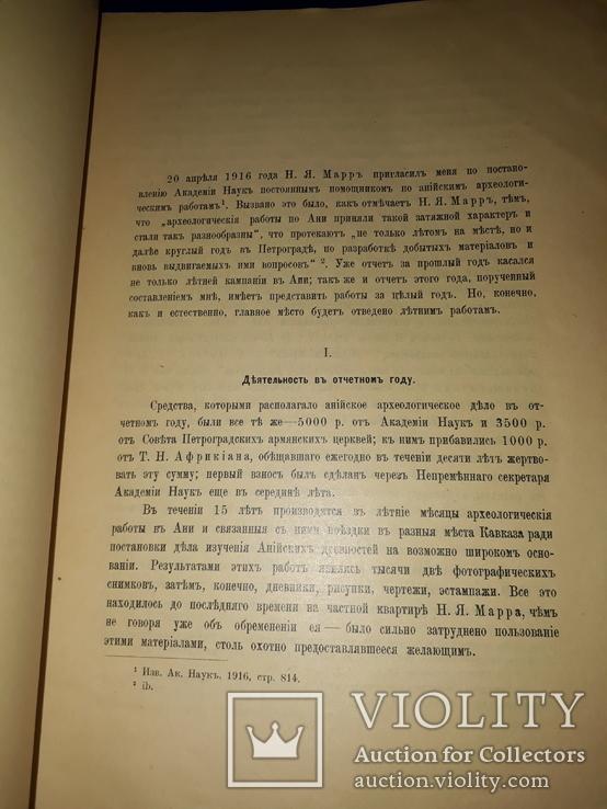 1918 Армянские древности, фото №9
