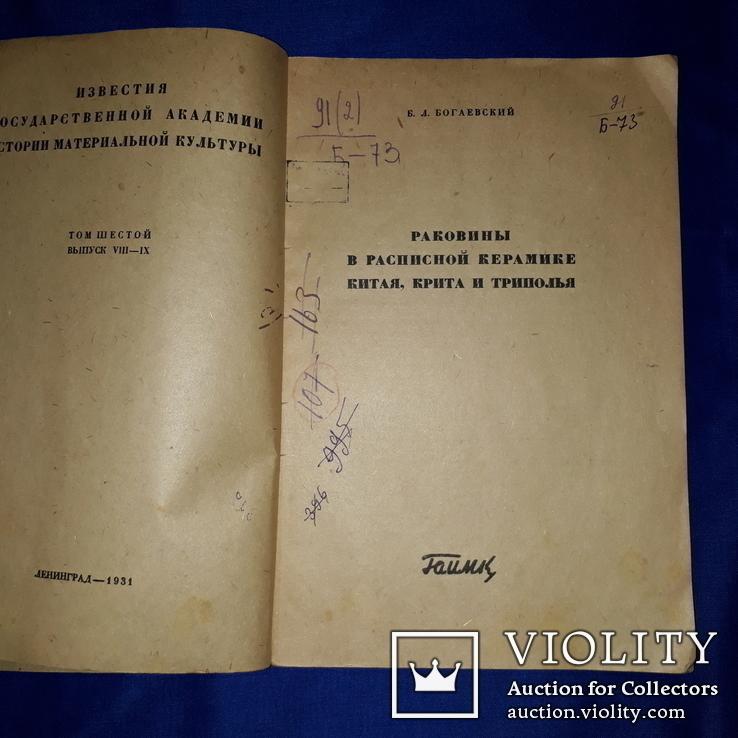 1931 Раковины в расписной керамике Триполья, Крита и Китая - 1000 экз.