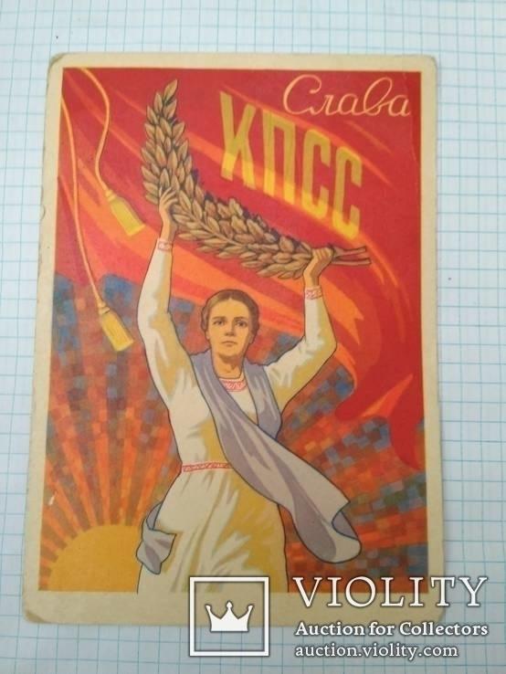 Слава КПСС, 1957 год, фото №2