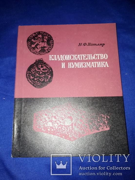 1974 Кладоискательство и нумизматика