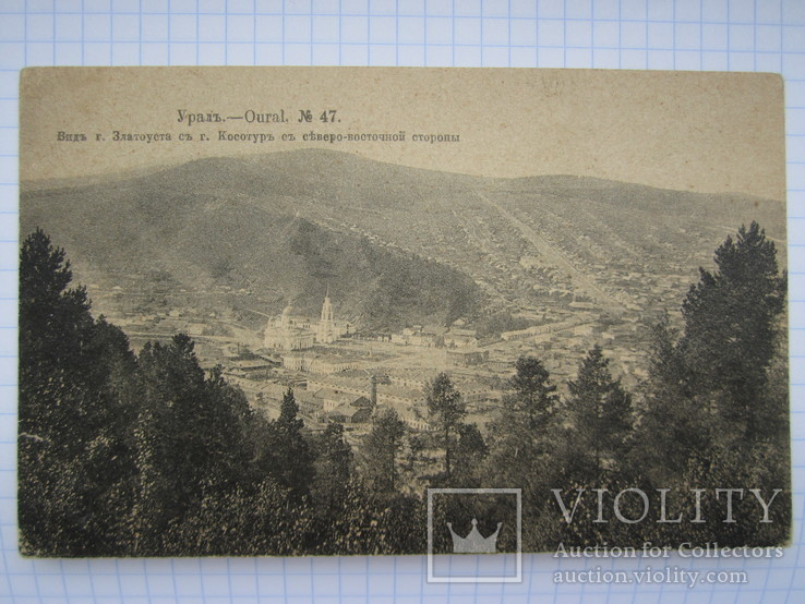 Урал №47 видъ г. Златоустъ с горы Косотуръ с северо-восточной стороны 1916г., фото №2