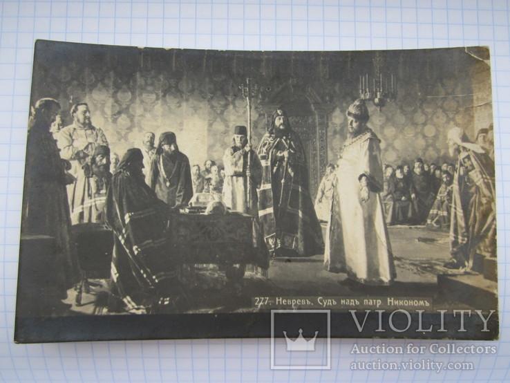 277 Невревъ судъ над патр.Никономъ до 1916г., фото №2