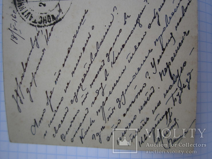 277 Невревъ судъ над патр.Никономъ до 1916г., фото №8