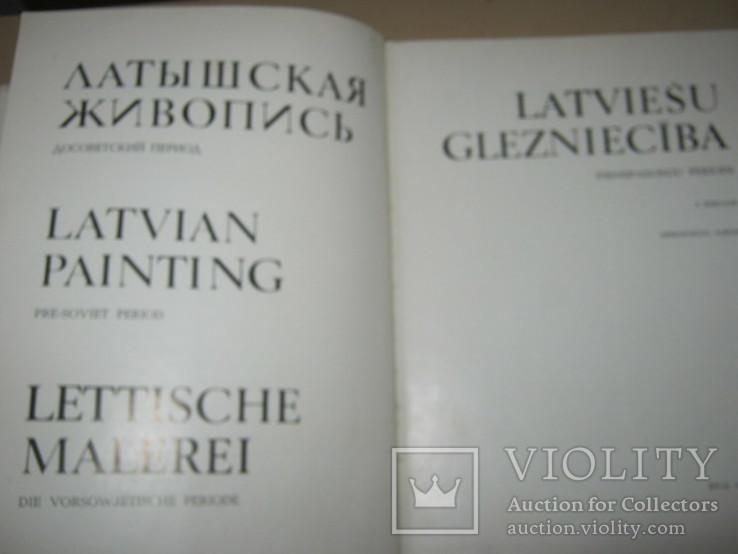 Альбом Латышская живопись, фото №3