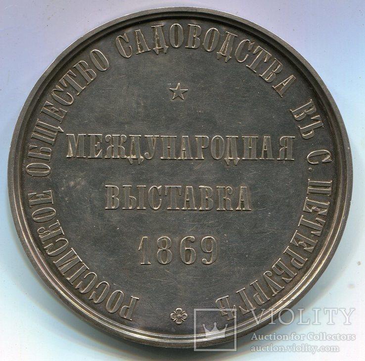 Медаль от Российского общества садоводства в Санкт-Петербург, фото №3