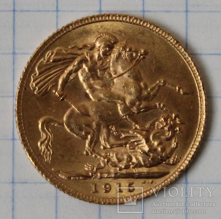 1 соверен(фунт) 1915 года