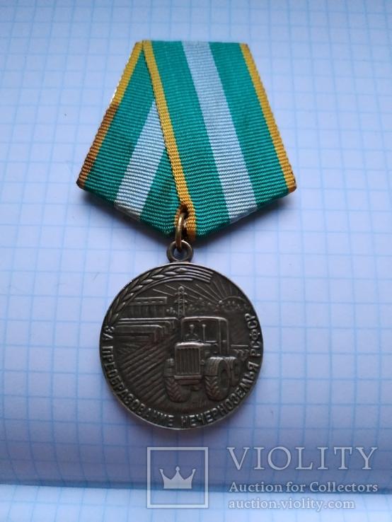 Медаль за преобразование нечерноземья РСФСР ( копия), фото №2