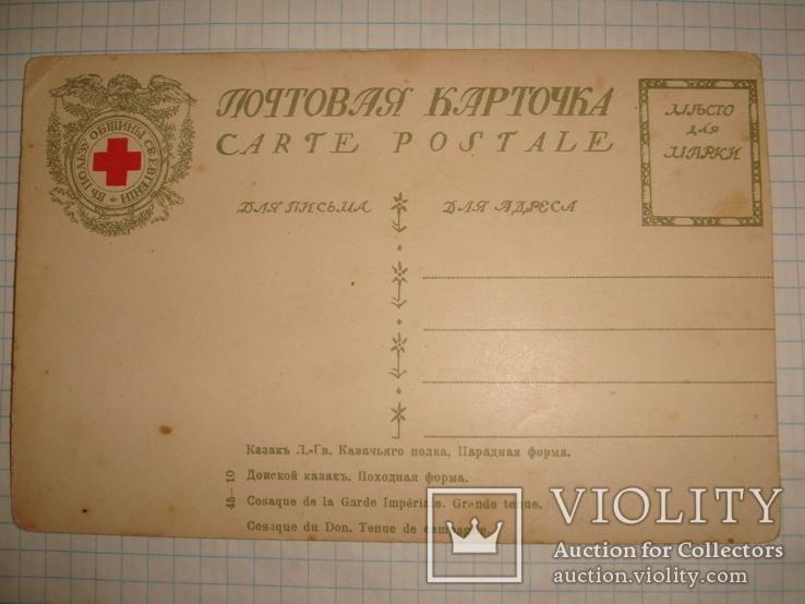 В пользу общины св. Евгении, казаки, фото №3