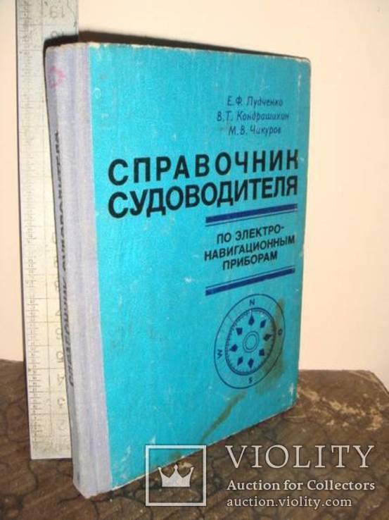 Справочник судоводителя по эл.-навиг. приборам, Одесса, 1983 г., фото №2