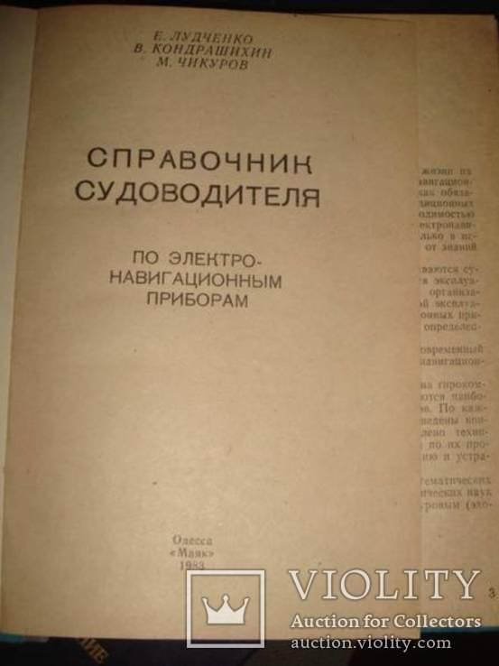 Справочник судоводителя по эл.-навиг. приборам, Одесса, 1983 г., фото №3