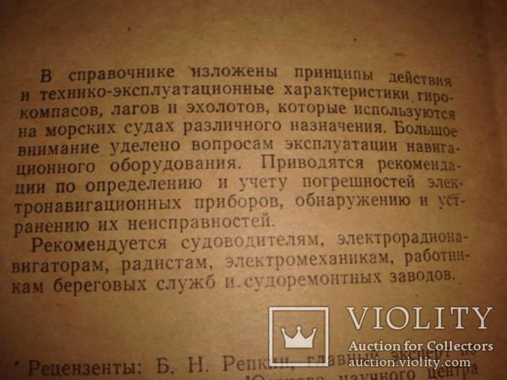 Справочник судоводителя по эл.-навиг. приборам, Одесса, 1983 г., фото №4