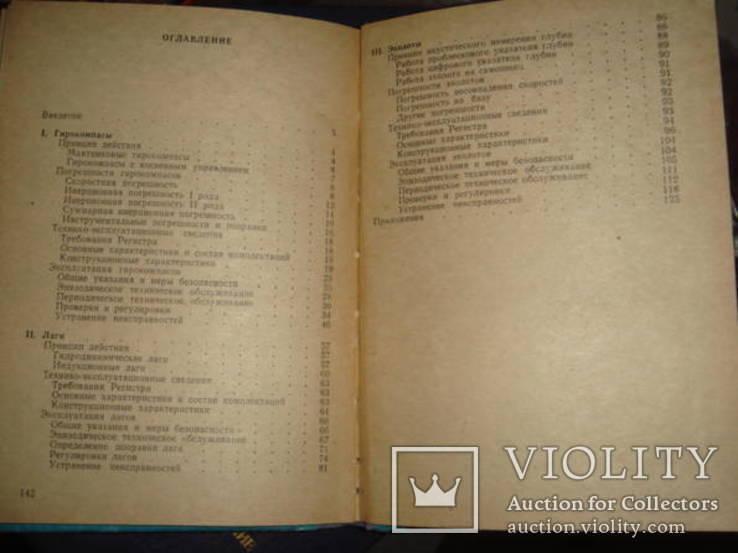 Справочник судоводителя по эл.-навиг. приборам, Одесса, 1983 г., фото №7