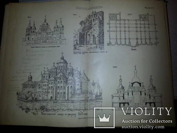 Ф.Булацель. Том иллюстраций к Истории Архитектуры, СПБ, 1896 г, фото №10