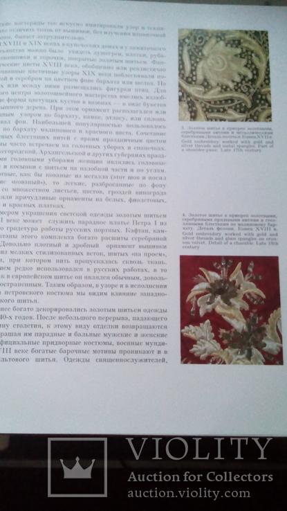 Русская вышивка 17-начала 20 века, фото №5