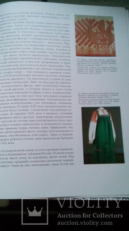 Русская вышивка 17-начала 20 века, фото №7
