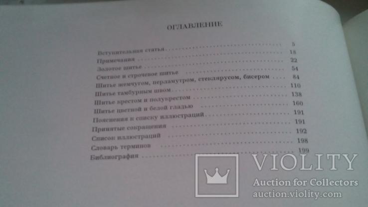 Русская вышивка 17-начала 20 века, фото №13
