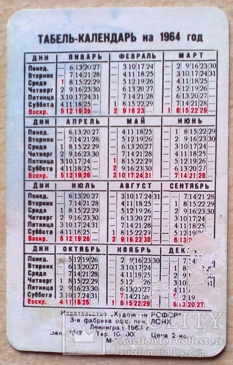 Табель - календарь 64 г., фото №3