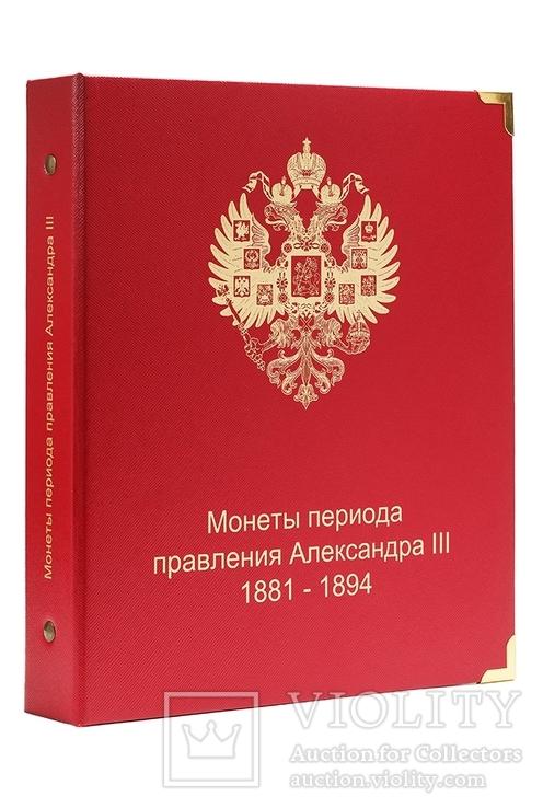 Альбом для монет периода Александра III (1881-94), фото №2