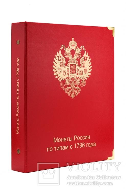 Альбом для монет России по типам с 1796 года, фото №2