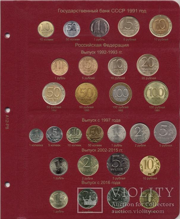 Альбом для монет России по типам с 1796 года, фото №10