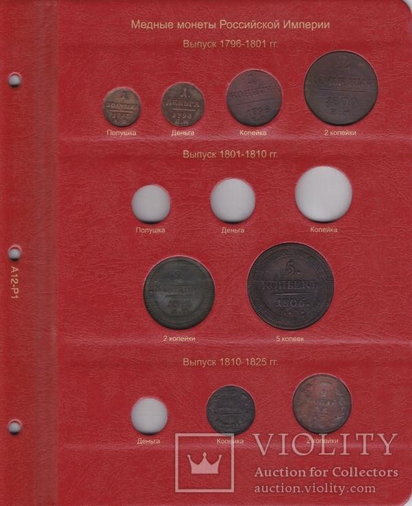 Альбом для монет России по типам с 1796 года, фото №3