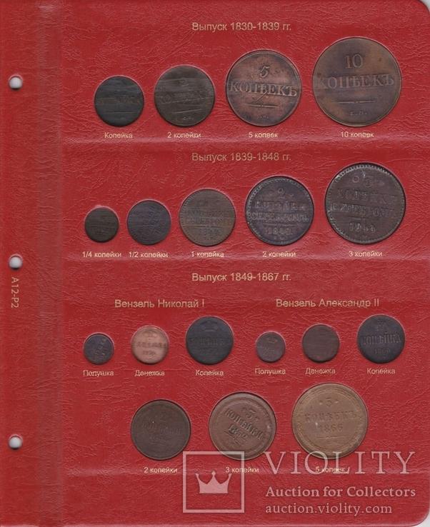 Альбом для монет России по типам с 1796 года, фото №4