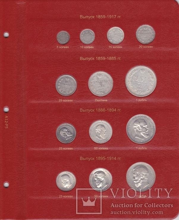 Альбом для монет России по типам с 1796 года, фото №7