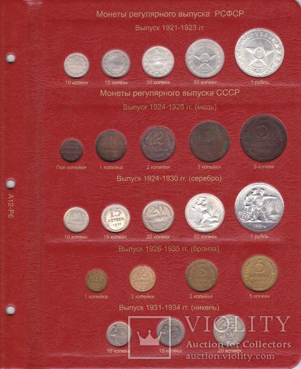 Альбом для монет России по типам с 1796 года, фото №8