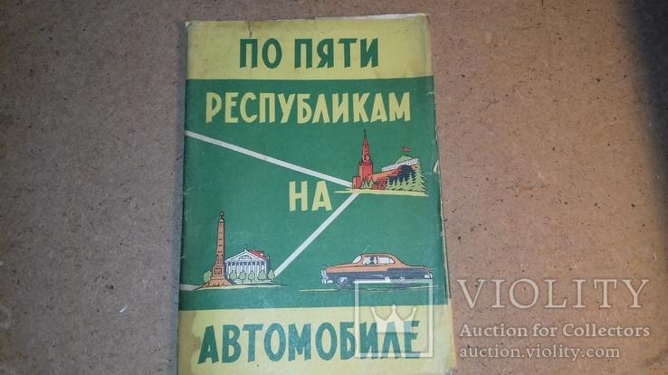 Тур. маршрут По пяти республикам на АВТО. СССР, фото №2