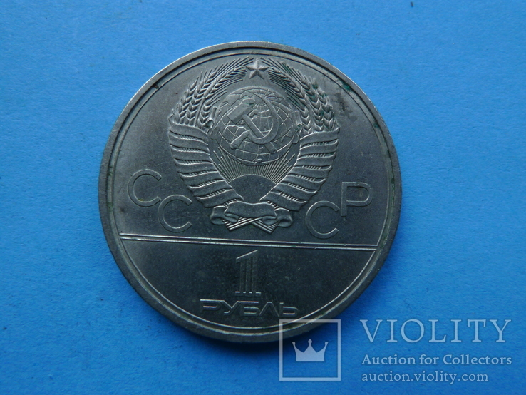 1 рубль. 1980 год. Олимпиада-80. Факел №7, фото №4