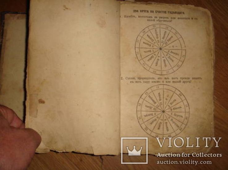 С—в В. Новый самый полный оракул-прорицатель. М.: Т-во И.Д. Сытина 1907г. 716 стр, фото №6