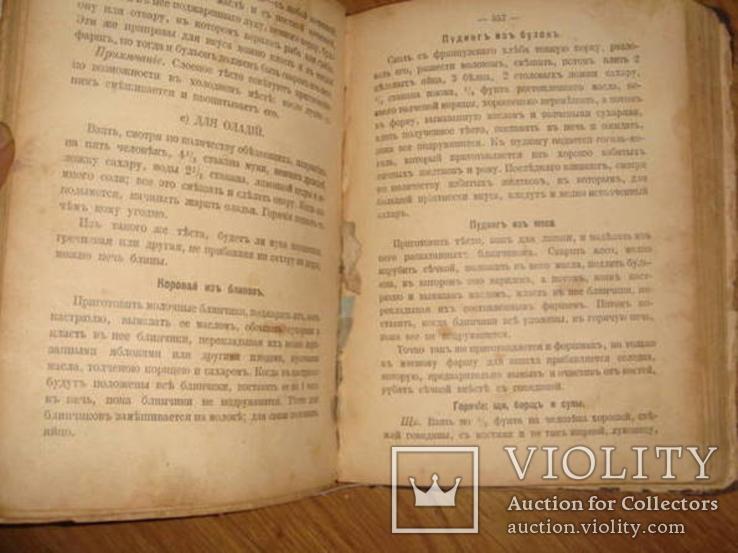 С—в В. Новый самый полный оракул-прорицатель. М.: Т-во И.Д. Сытина 1907г. 716 стр, фото №10