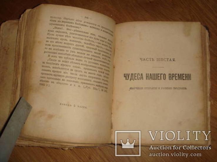 С—в В. Новый самый полный оракул-прорицатель. М.: Т-во И.Д. Сытина 1907г. 716 стр, фото №12
