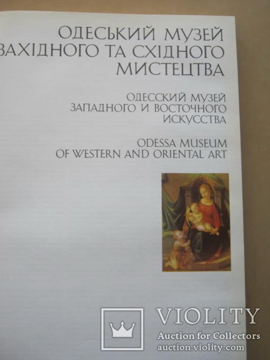 Альбом Одесский музей западного и восточного искусства, фото №5