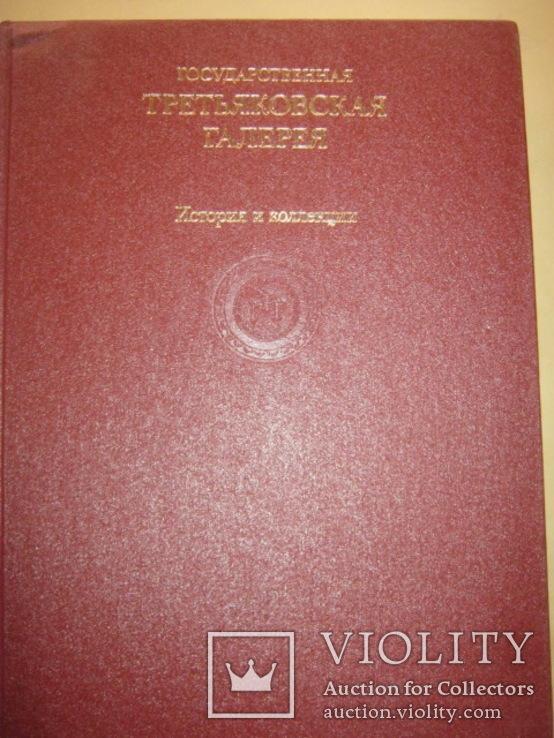 Государственная Третьяковская Галерея История и коллекции, фото №2