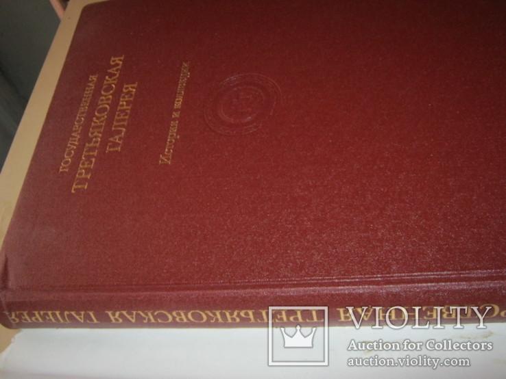 Государственная Третьяковская Галерея История и коллекции, фото №4