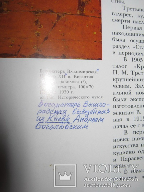 Государственная Третьяковская Галерея История и коллекции, фото №11