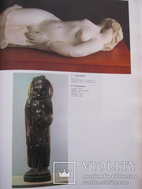 Государственная Третьяковская Галерея История и коллекции, фото №13