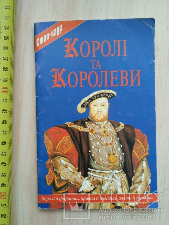Королі та колеви 2000р., фото №2